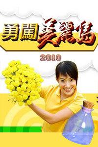 ����缇�涓藉�2010