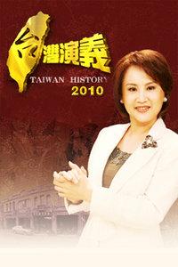 台湾演义2010