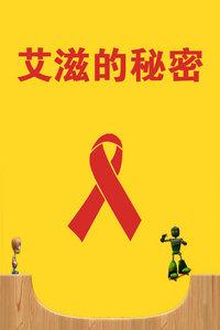 艾滋的秘密