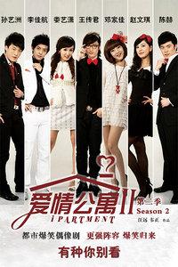 爱情公寓 第二季