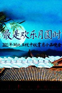 湖北卫视中秋晚会 2011
