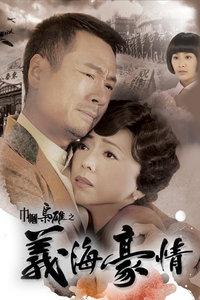 巾帼枭雄3之喋血长天国语