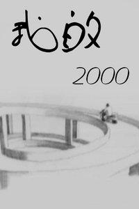 我的2000