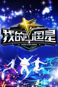 我的中国星 第一季