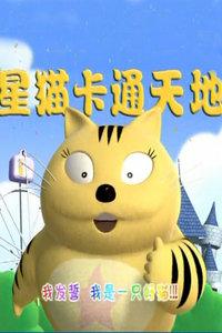 星猫卡通天地1