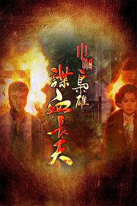 巾帼枭雄3/No Reserve