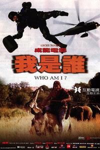 我是谁(1998)