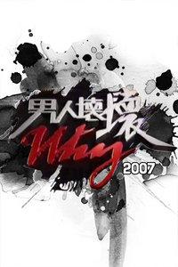 男人坏坏Why2007