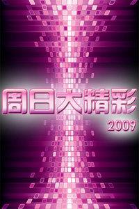 周日大精彩2009