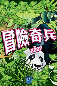 冒险奇兵 2007