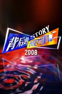 背后的故事 2008