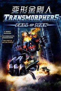 山寨版【变形金刚2 Transmorphers: Fall of Man】预告片  - 预告片 变形金刚2 山寨版