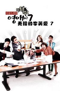 无理的李英爱系列7(韩国剧)