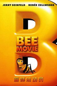 蜜蜂总动员/蜜蜂电影