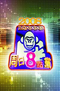 周日八点党 2008