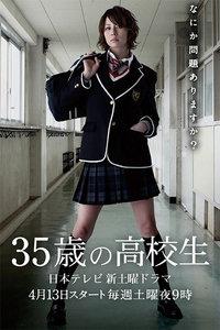 35岁的高中生粤语版
