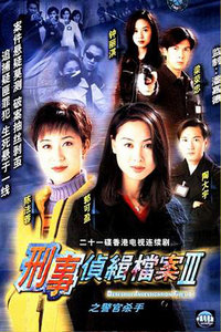 刑事侦缉档案3重映版