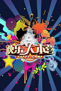 快乐大本营2013