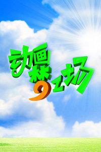 动画梦工场 2013