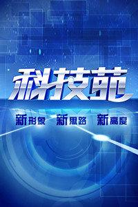 科技苑2013(综艺)