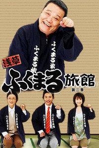浅草福丸旅馆第二季