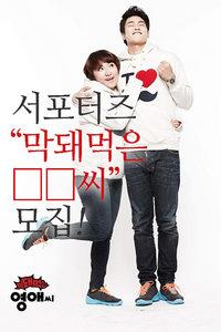 无理的李英爱系列2(韩国剧)