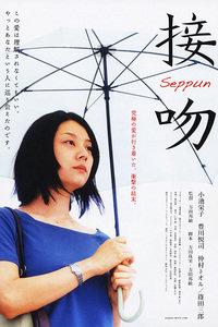 电影 接吻  - 电影 接吻 小池荣子 丰川悦司