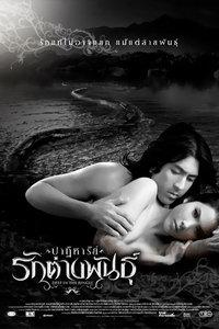 泰国恐怖电影《丛林深处》  - 恐怖电影 泰国电影 丛林深处