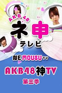 AKB48绁�TV绗�涓�瀛�