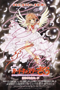 魔卡少女樱剧场版2000:被封印的魔术卡片