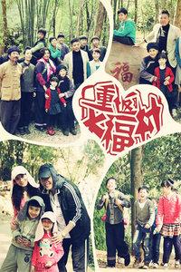 点击播放《重返大福村第一季》