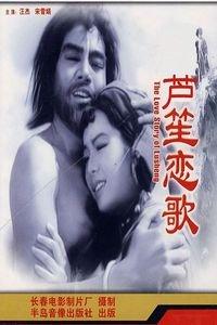芦笙恋歌(1957)  - 经典老电影