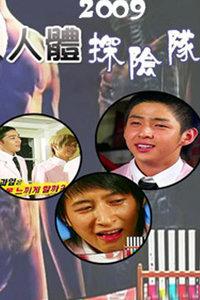人体探险队2009(综艺)