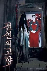 2009传说中的故乡封面海报