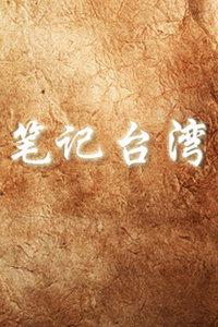 绗�璁板�版咕2010