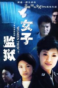 女子监狱2004