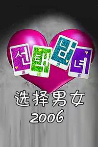选择男女2006
