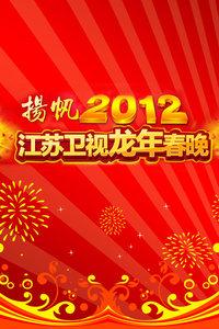 春节联欢晚会 2012