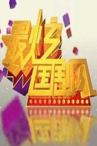 最炫国剧风 2013