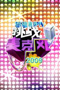 挑战麦克风2009