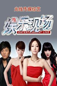 娱乐现场光线传媒综艺2012