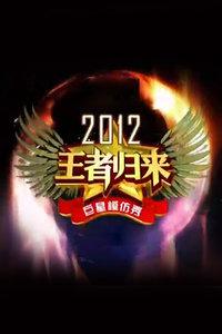 王者归来2012(综艺)