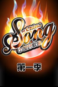 中国好歌曲 第一季