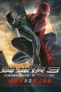 蜘蛛侠3海报