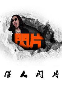 【牛人】湿人闪片系列 2013