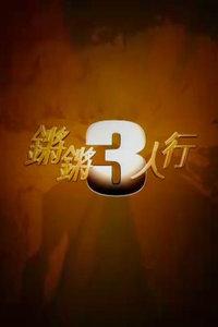 锵锵三人行 2014