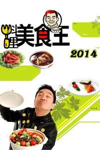 料理美食王2014