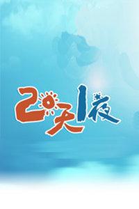 两天一夜 中国版 第二季