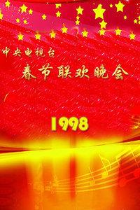 中央电视台春节联欢晚会 1998