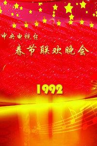 中央电视台春节联欢晚会1992